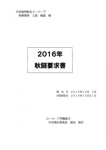 2016syuto_youkyu.jpg