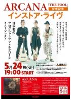 2016_5_24_ARCANA.jpg