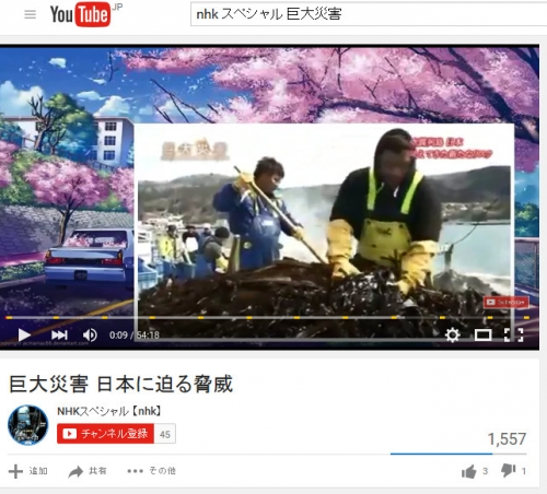 NHK巨大災害日本に迫る脅威01