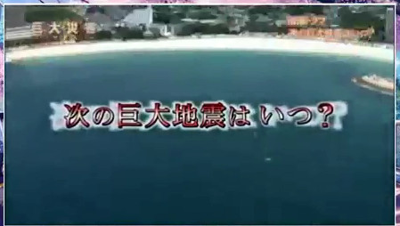 NHK巨大災害日本に迫る脅威02