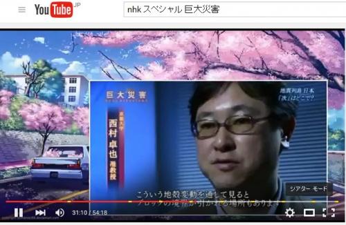 NHK巨大災害日本に迫る脅威03