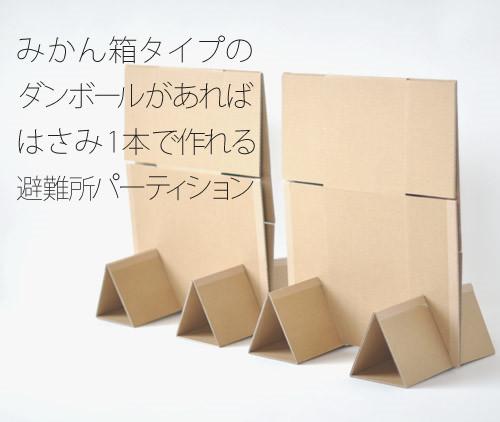 手作りパーテション01