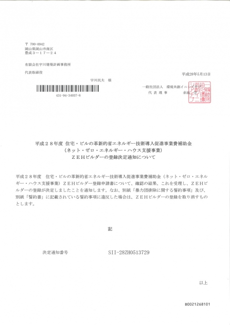 ZEHビルダー登録a280521