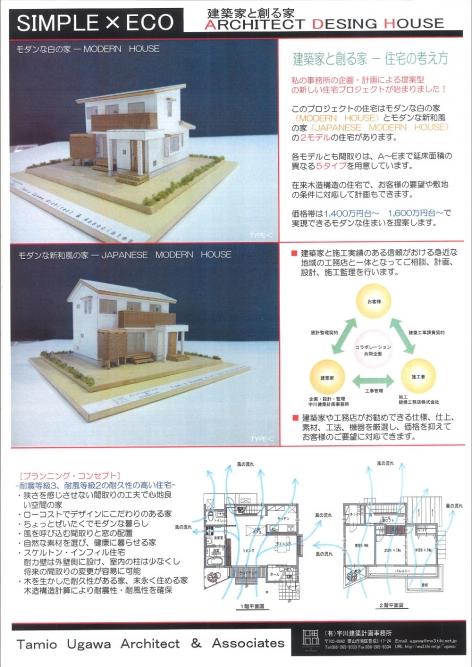 企画住宅ZEHa280521