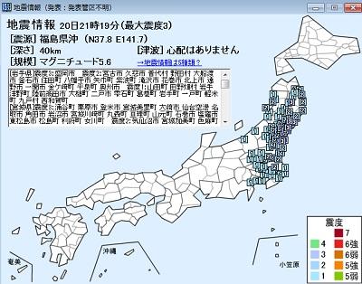 20160420福島沖