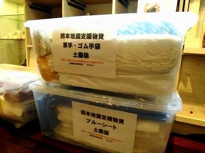 熊本災害支援物資 衣装ケース