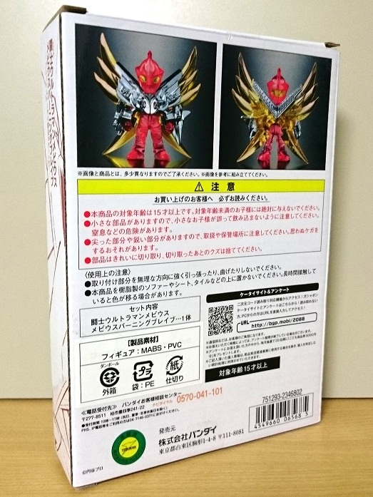 ウルトラマン超闘士激伝新章 ウルトラマンメビウス(バーニングブレイブ)0
