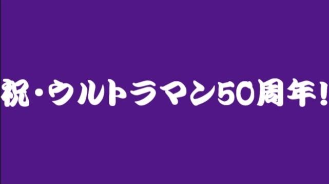 ゆっくり紫たちとウルトラマン50年の歴史を振り返る(平成編・前篇)