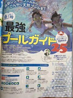 じゃらん2016東海3