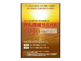 2016年日本癌治療学会