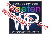 アダルトワードプレス用テンプレートカエテンWP
