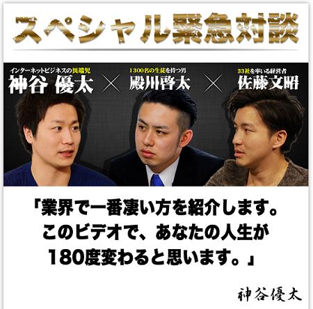 殿川啓太インテリジェンスクラブ詐欺
