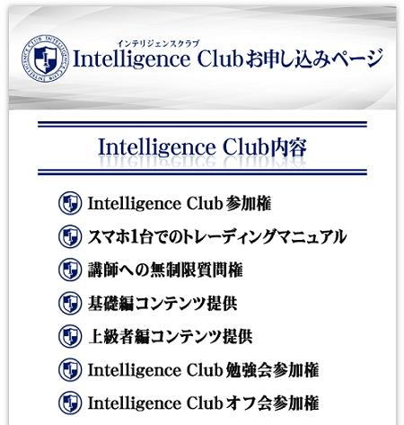 殿川啓太インテリジェンスクラブ詐欺2