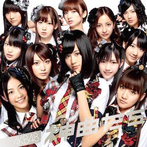 AKB48「神曲たち」