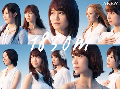 AKB48「1830m」