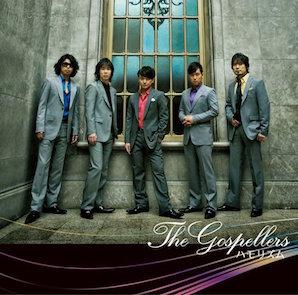 THE GOSPELLERS「ハモリズム」