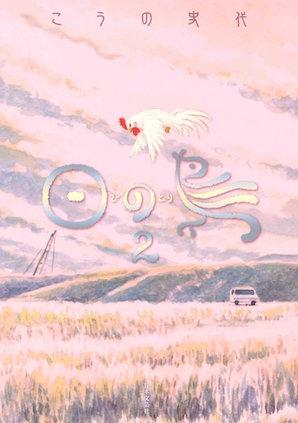 こうの史代「日の鳥」2