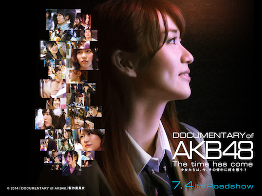 「DOCUMENTARY 0F AKB48 THE TIME HAS COME - 少女たちは、今、その背中に何を想う?」