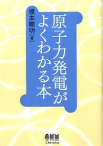 榎本聡明「原子力発電がよくわかる本」2