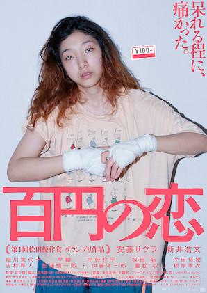 「百円の恋」
