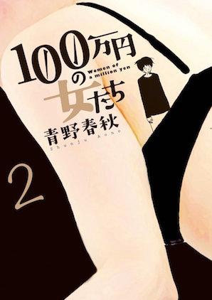 百万円の女たち