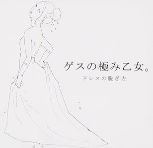 ゲスの極み乙女。「ドレスの脱ぎ方」2013