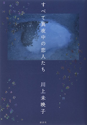 川上未映子「すべて真夜中の恋人たちへ」