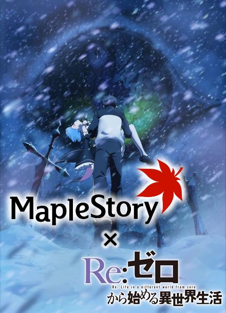MapleStoryxReZero2.png