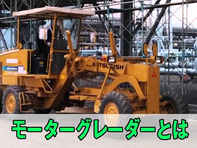 モーターグレーダー