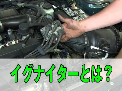エンジン中のイグナイター