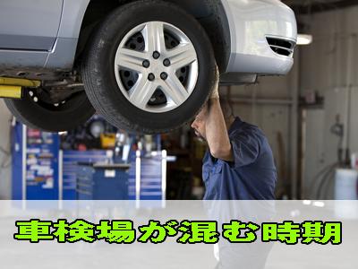 車検の模様