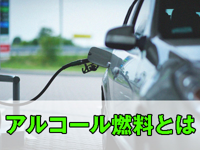 燃料の補充