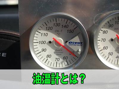 取り付けられた油温計