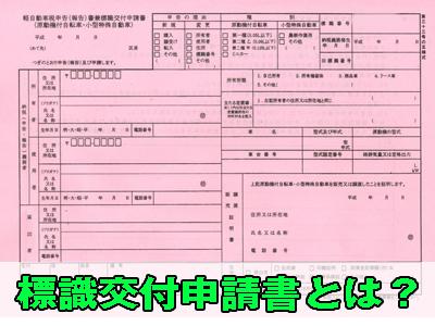 標識交付証明書の書類