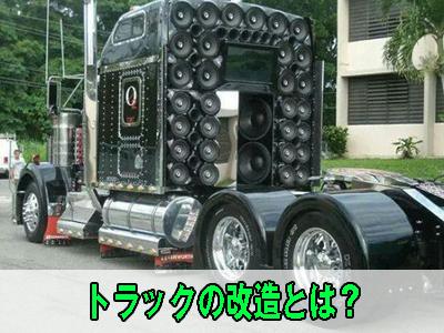 スピーカートラック