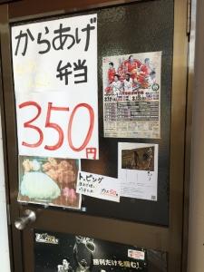 健軍界隈にチラシの掲示をしました(2016/06/15)