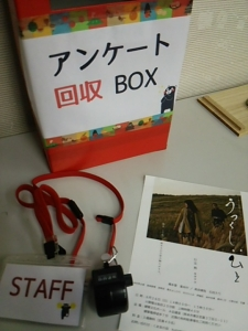 「うつくしいひと」熊本無料上映会のご報告とお礼
