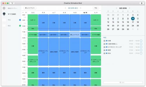 creative_schedule_mod