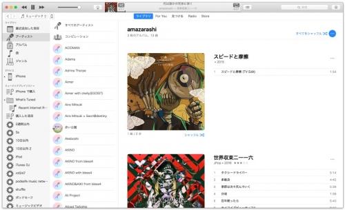 iTunes_sierra