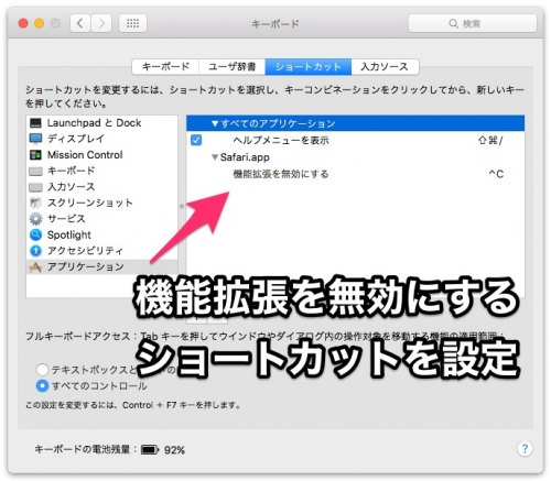 safari_extension_shortcut