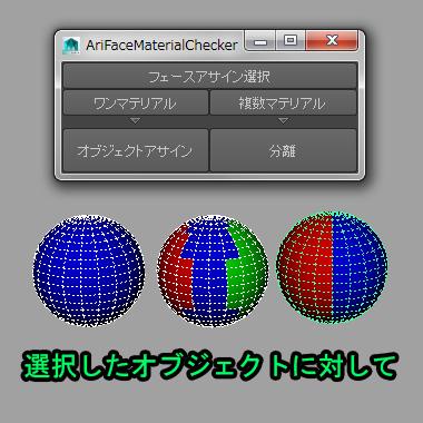 AriFaceMaterialChecker04.jpg