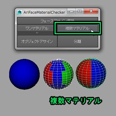 AriFaceMaterialChecker05.jpg