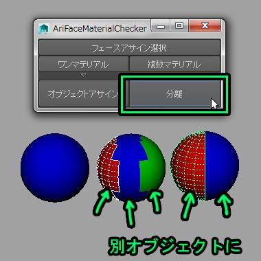 AriFaceMaterialChecker06.jpg