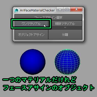 AriFaceMaterialChecker07.jpg