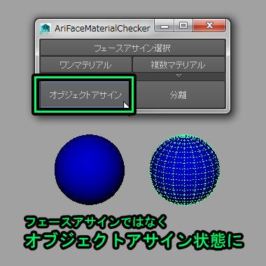 AriFaceMaterialChecker08.jpg