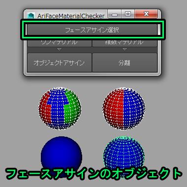 AriFaceMaterialChecker09.jpg