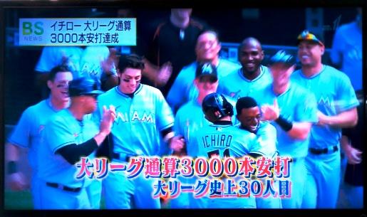 2016-08-08ichiro-3.jpg