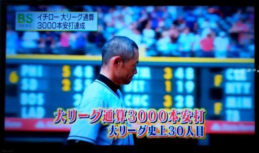 2016-08-08ichiro-4.jpg