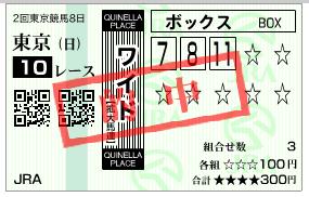 東京10R ワイド