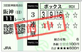 宝塚 3連単